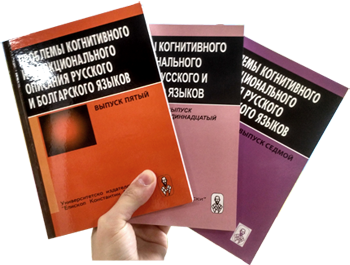 Aspects of the Cognitive and Functional Description of the Russian and Bulgarian languages